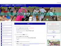 ひょうご障害者スポーツ指導者協議会