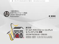 日本サクソフォーン協会