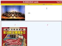 鎌ヶ谷吹奏楽団