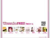 Wanna be FREE 東京ガール