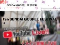 仙台ゴスペル・フェスティバル
