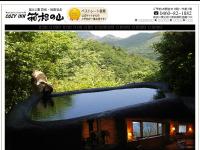 コージーイン箱根の山