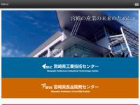 宮崎県工業技術センター