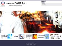 社団法人・日本鍛造協会