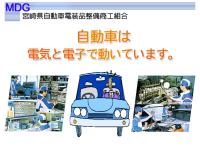 宮崎県自動車電装品整備商工組合