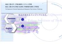 東京工業大学大学院社会理工学研究科圓川研究室