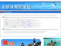長野県馬術連盟
