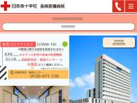 長崎原爆病院