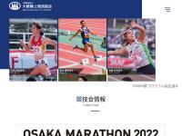 大阪陸上競技協会