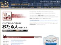 小樽観光大学校