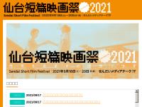 ショートピース仙台短篇映画祭