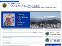 高山ライオンズクラブ