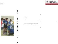 集結 日本のラグビーチームブログ: セコムラガッツ