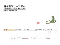 清水勲ミュージアム