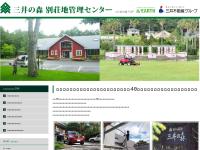 三井の森 - 八ヶ岳管理センター