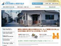 鳥取県建築士事務所協会