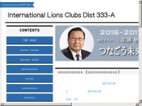 ライオンズクラブ国際協会333-A地区
