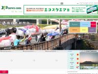 ガンバレ鹿児島ユナイテッドFC応援サイト - 南日本新聞