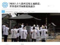 四国八十八箇所霊場と遍路道 世界遺産登録推進協議会