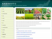 地域農林経済学会
