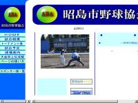 昭島市野球協会