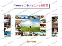 Takemaのあっちこっち旅日記