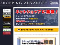ショッピングアドバンス