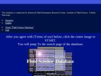 流体科学データベース