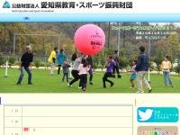愛知県教育・スポーツ振興財団