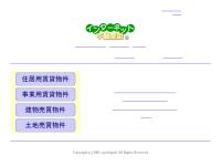 愛知県インターネット不動産街