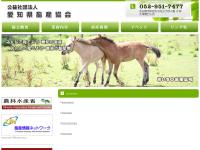 社団法人・愛知県畜産協会