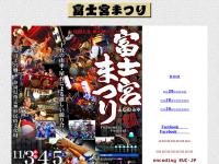 富士宮秋まつり 公式サイト