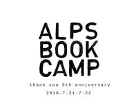 アルプスブックキャンプ in 木崎湖