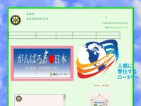 尼崎東ロータリークラブ