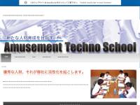 アミューズメントテクノスクール