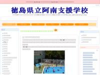 徳島県立阿南支援学校