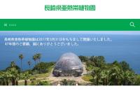 長崎県亜熱帯植物園