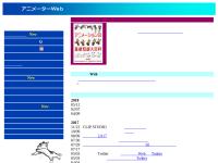 アニメーターweb