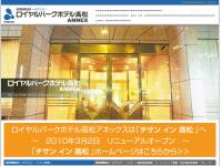 ロイヤルパークホテル高松アネックス