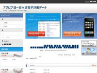 アラビア語−日本語電子辞書データ