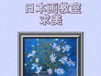 日本画教室求美