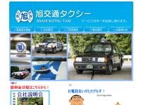 旭交通タクシー