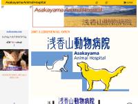 浅香山動物病院