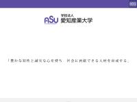 愛知産業大学・愛知産業短期大学