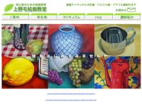 上野毛絵画教室