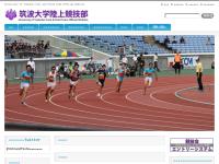 筑波大学陸上競技部