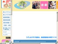 徳島県老人クラブ連合会