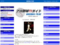 プロ野球TVガイド