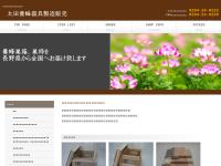 太田養蜂器具製造販売