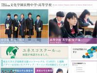 文化学園長野中学・高等学校
